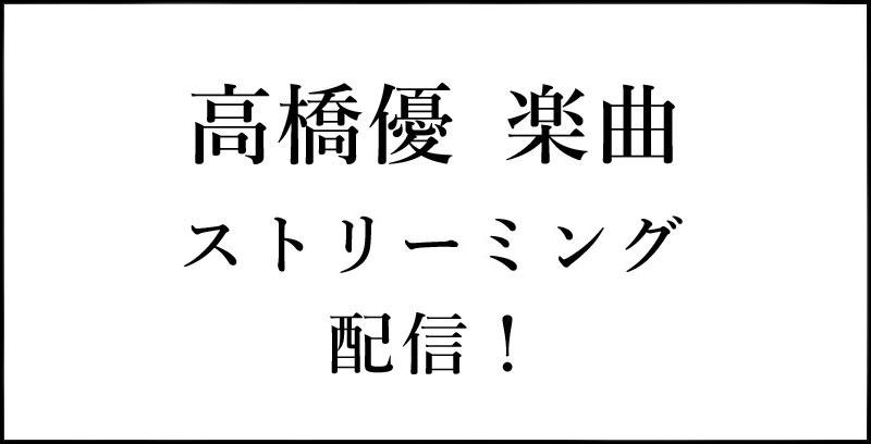 高橋優楽曲 ストリーミング配信!