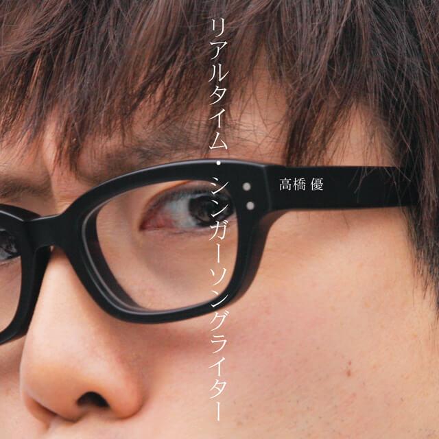 1st Album「リアルタイム・シンガーソングライター」