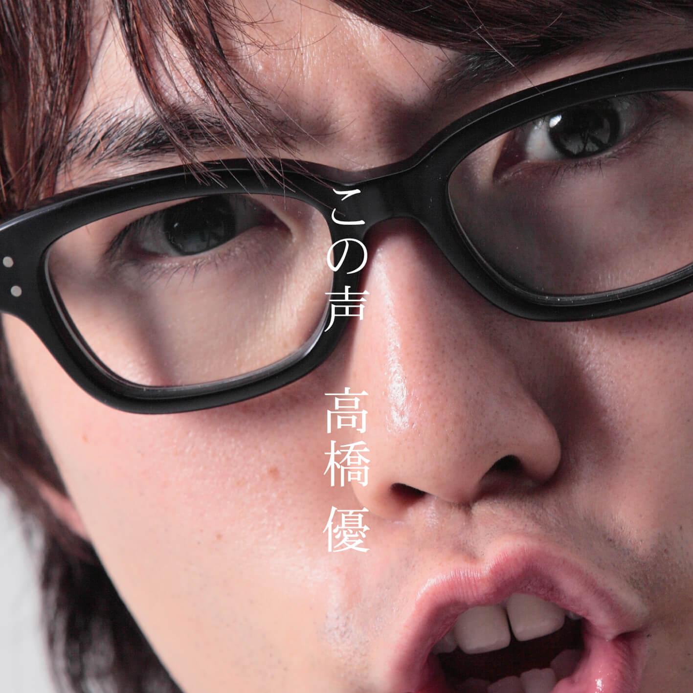 2nd Album「この声」