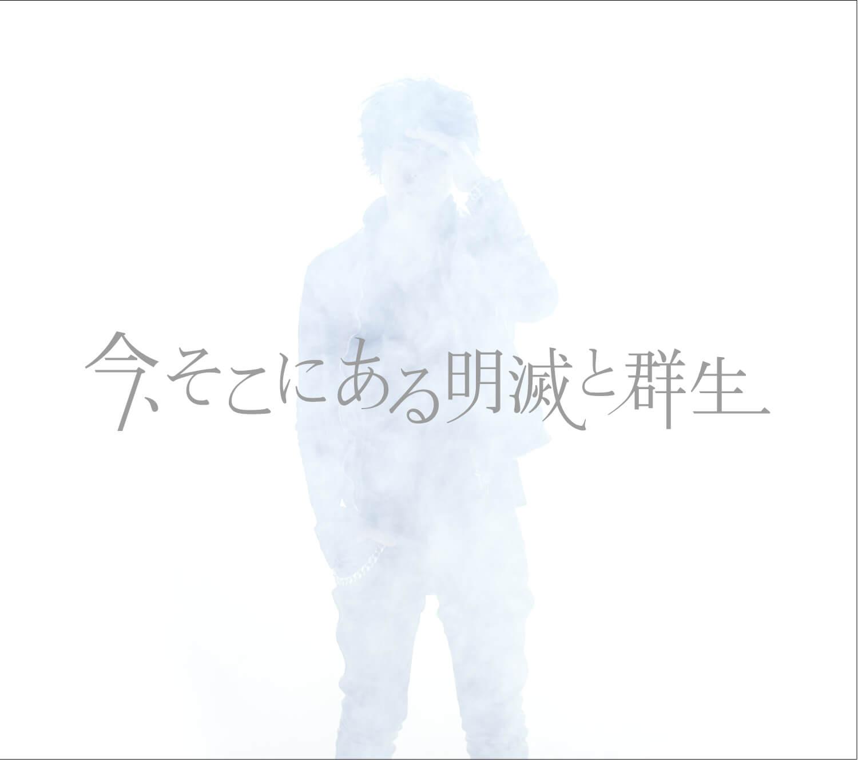 4th Album「今、そこにある明滅と群生」