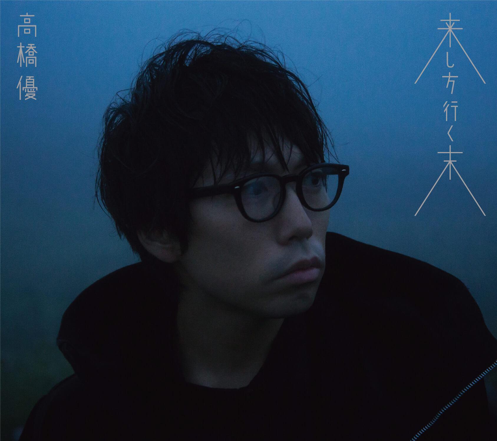 5th Album「来し方行く末」