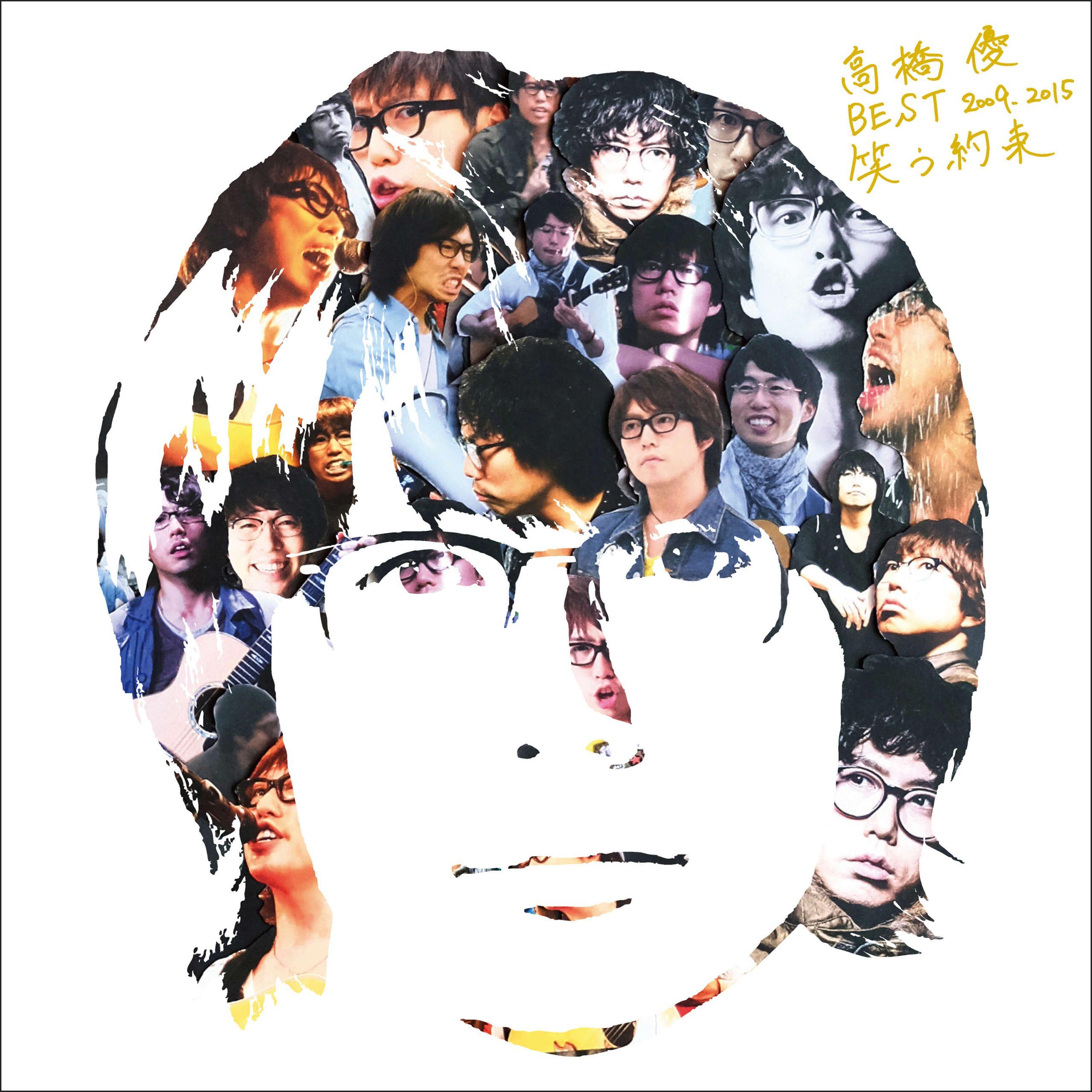 高橋優BEST 2009-2015『笑う約束』